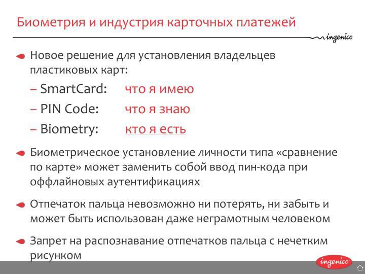 Биометрия и индустрия карточных платежей