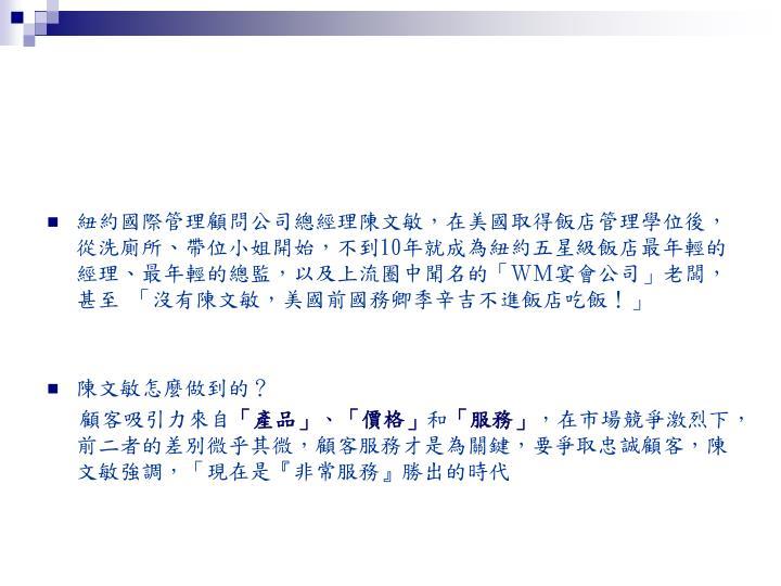 紐約國際管理顧問公司總經理陳文敏,在美國取得飯店管理學位後,從洗廁所、帶位小姐開始,不到