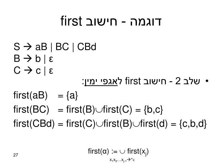 first(