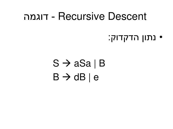 Recursive Descent