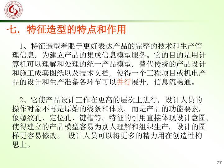 七.特征造型的特点和作用