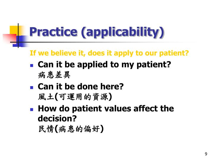 Practice (applicability)