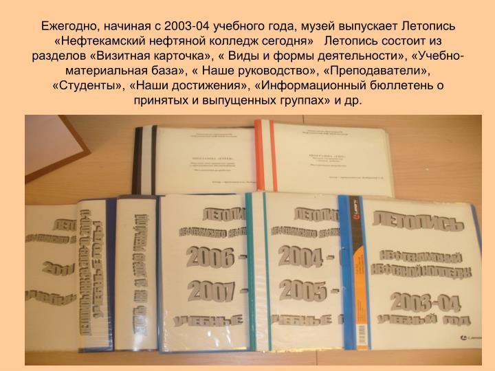 ,   2003-04  ,               ,     , - ,   , , ,  ,         .