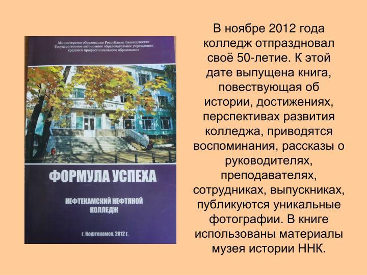 2012     50-.     ,   , ,   ,  ,   , , , ,    .       .