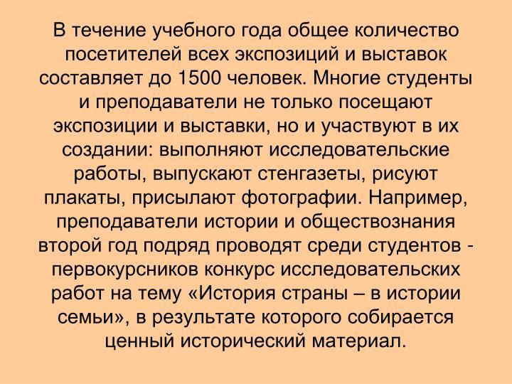 1500 .          ,      :   ,  ,  ,  . ,           -            ,       .