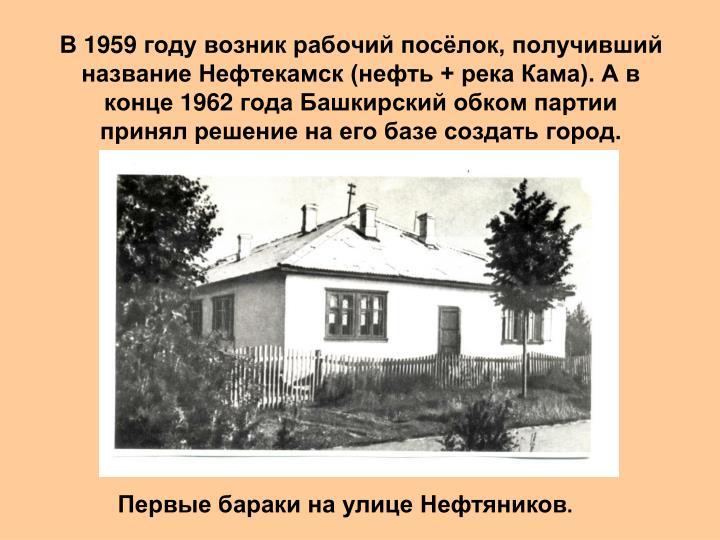 1959    ,    ( +  ).    1962