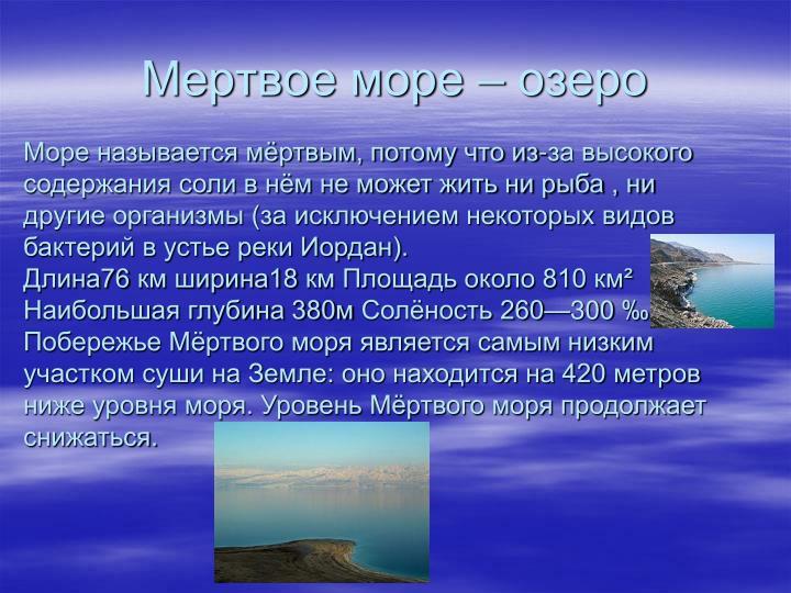 Мертвое море – озеро