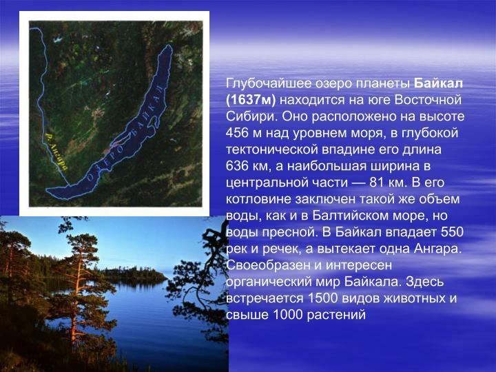 Глубочайшее озеро планеты
