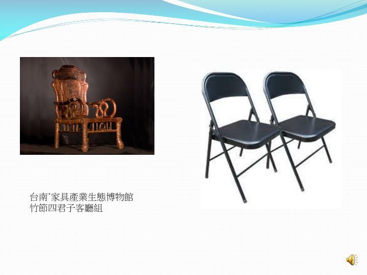 台南˙家具產業生態博物館