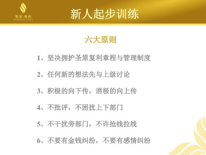 1、坚决拥护圣原复利章程与管理制度