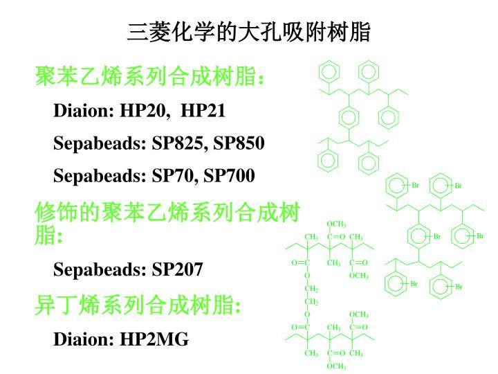 三菱化学的大孔吸附树脂