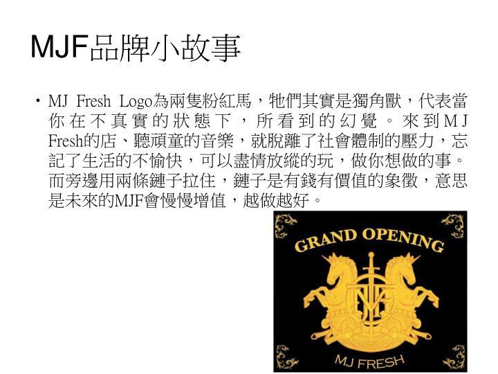 MJF品牌小故事