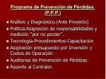 programa de prevenci n de p rdidas p p p