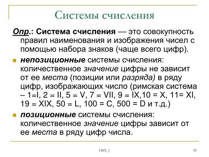 Системы счисления