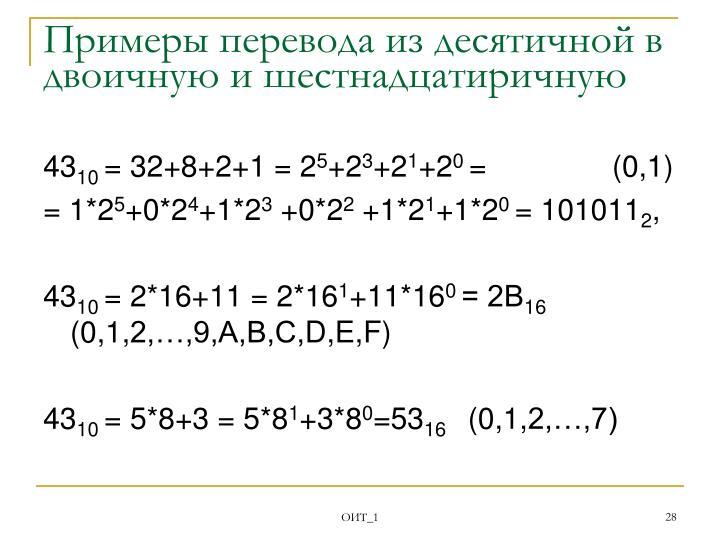 Примеры перевода из десятичной в двоичную и шестнадцатиричную