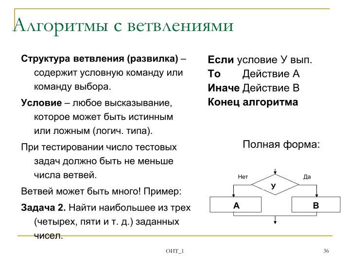 Структура ветвления (развилка)