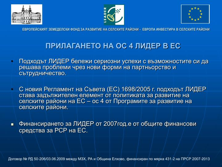 ПРИЛАГАНЕТО НА ОС 4 ЛИДЕР В ЕС