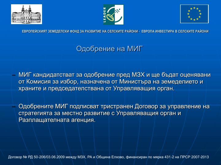 Одобрение на МИГ