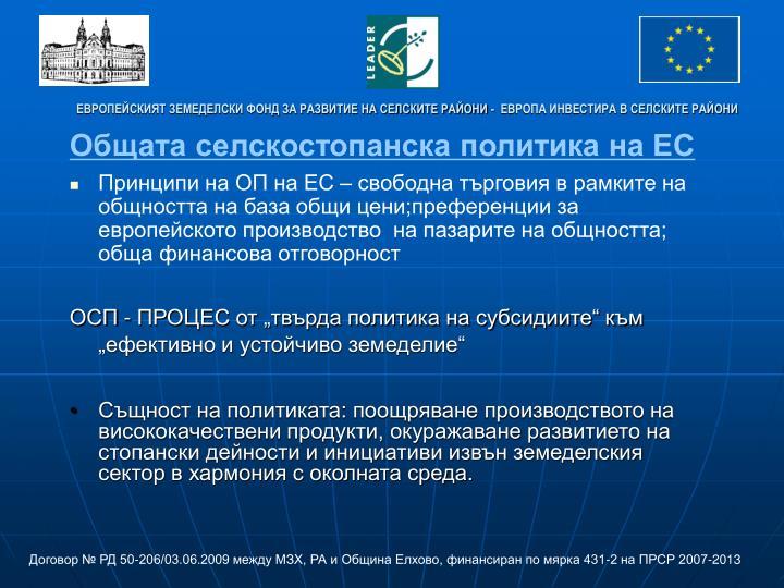 Общата селскостопанска политика на ЕС