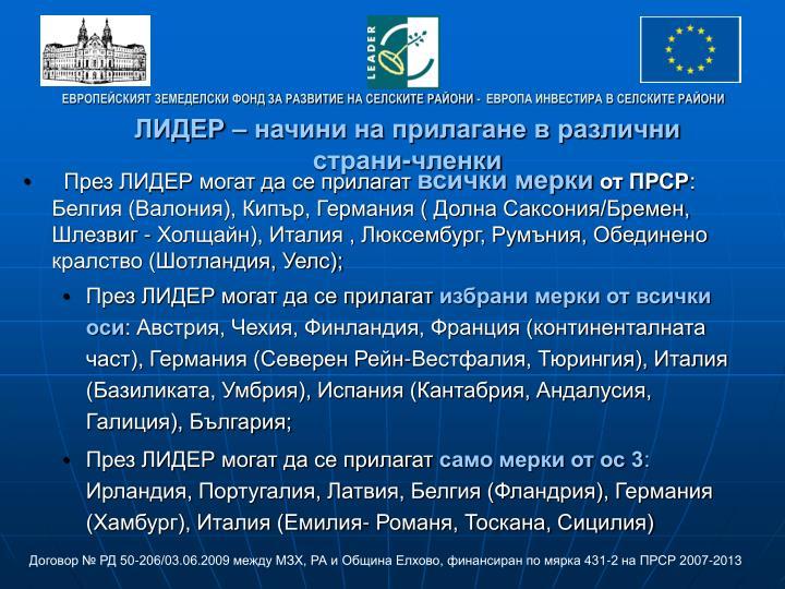 ЛИДЕР – начини на прилагане в различни               страни-членки