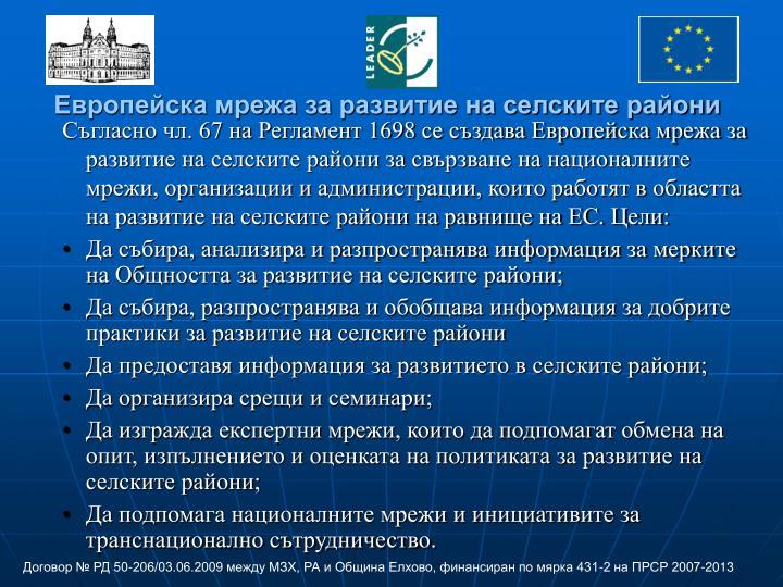 Европейска мрежа за развитие на селските райони