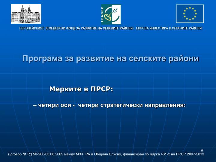 Програма за развитие на селските райони