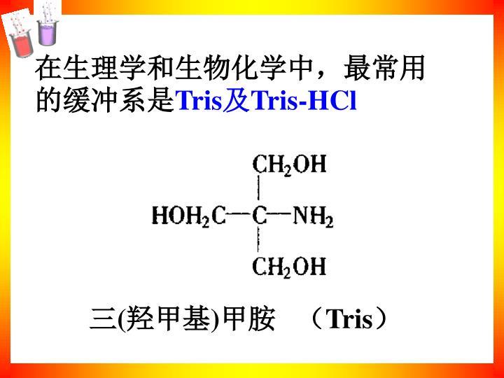 在生理学和生物化学中,最常用的缓冲系是