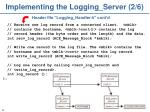 implementing the logging server 2 6