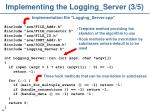 implementing the logging server 3 5