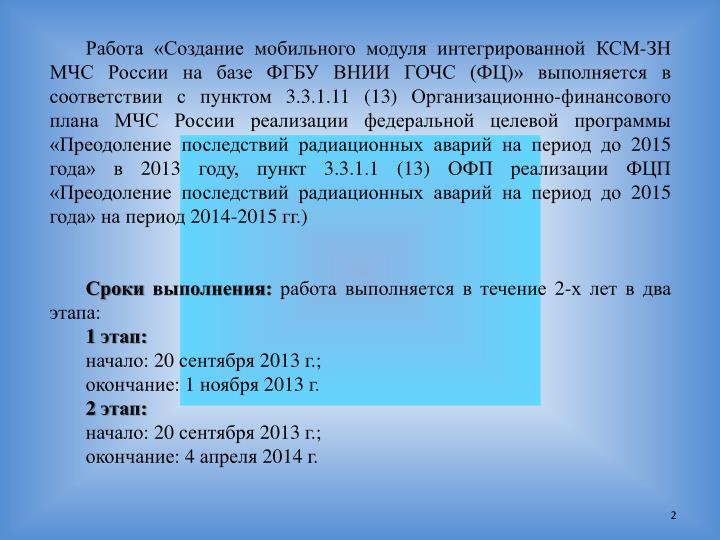 -        ()      3.3.1.11 (13) -               2015   2013 ,