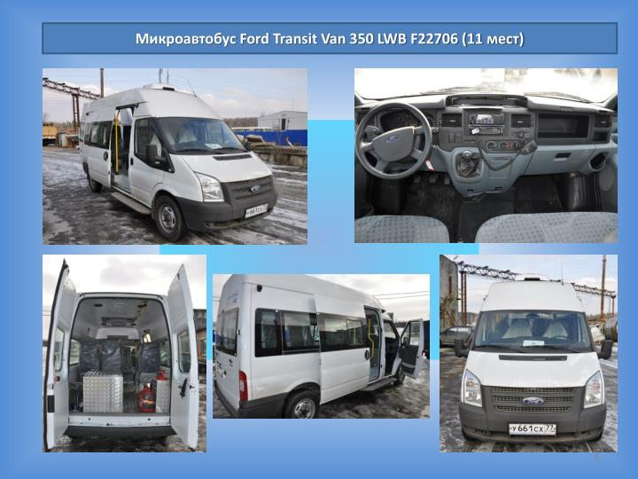 Ford Transit Van 350 LWB F22706 (11 )