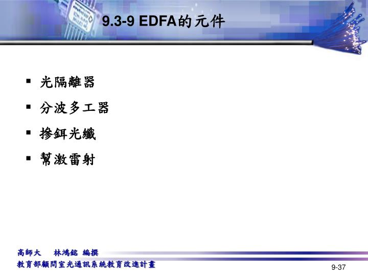 9.3-9 EDFA