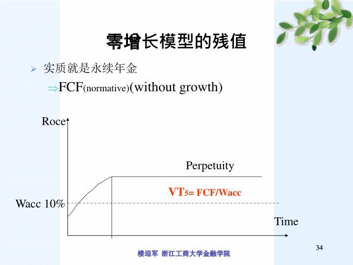 零增长模型的残值