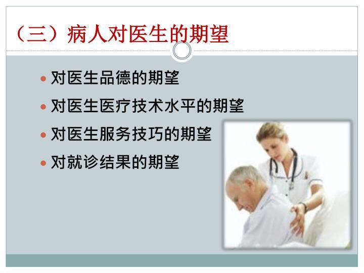 (三)病人对医生的期望