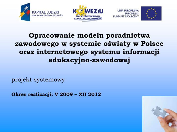 Opracowanie modelu poradnictwa zawodowego w systemie oświaty w Polsce oraz internetowego systemu informacji edukacyjno-zawodowej