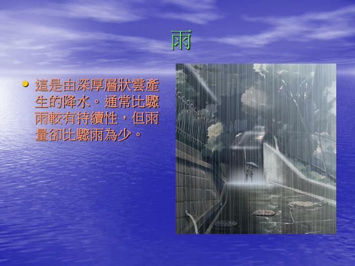 這是由深厚層狀雲產生的降水。通常比驟雨較有持續性,但雨量卻比驟雨為少。