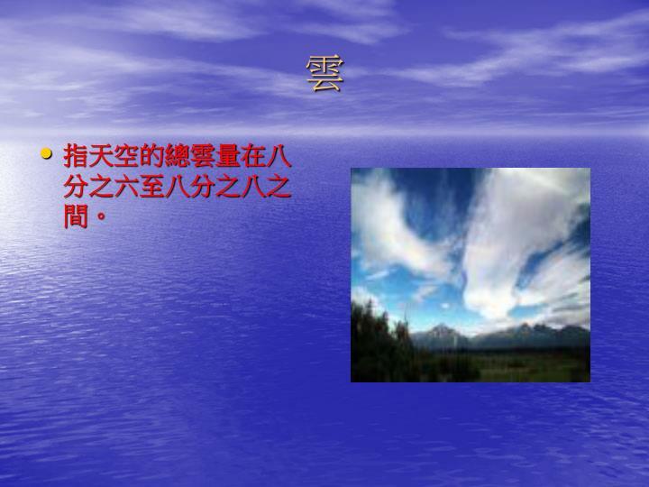 指天空的總雲量在八分之六至八分之八之間。