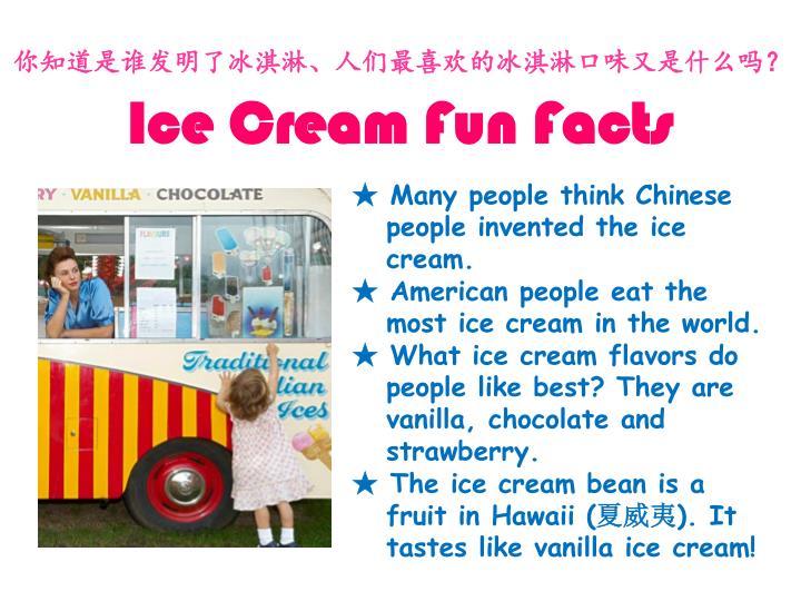 你知道是谁发明了冰淇淋、人们最喜欢的冰淇淋口味又是什么吗?