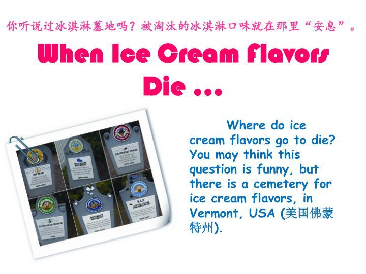 """你听说过冰淇淋墓地吗?被淘汰的冰淇淋口味就在那里""""安息""""。"""