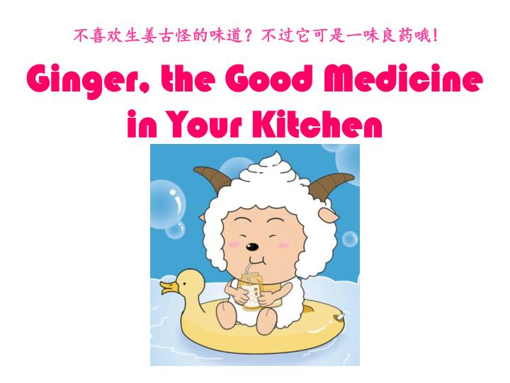 不喜欢生姜古怪的味道?不过它可是一味良药哦