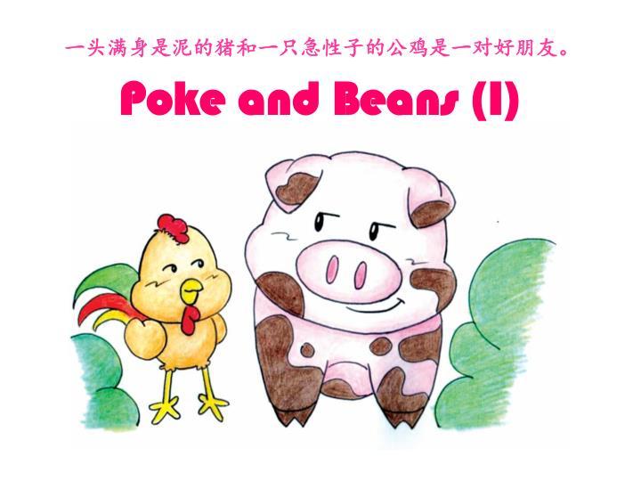 一头满身是泥的猪和一只急性子的公鸡是一对好朋友。