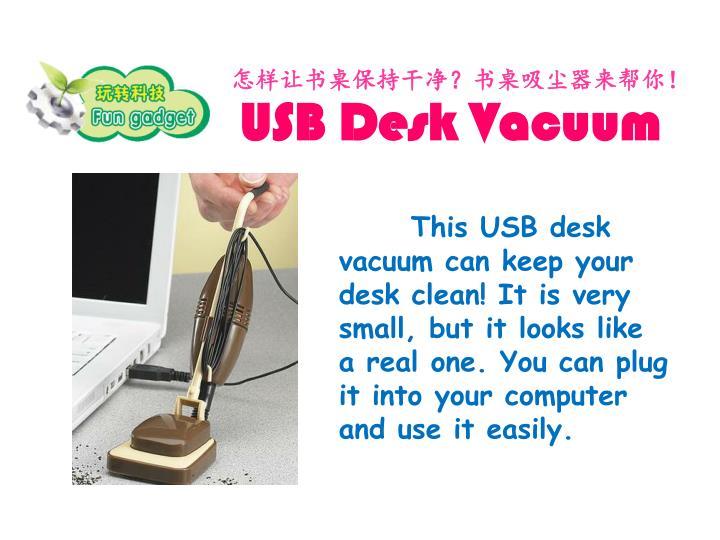 怎样让书桌保持干净?书桌吸尘器来帮你!