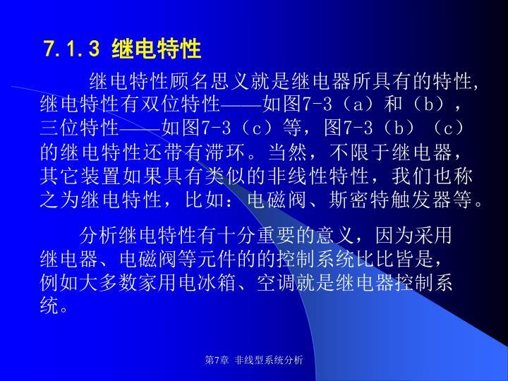 继电特性顾名思义就是继电器所具有的特性, 继电特性有双位特性