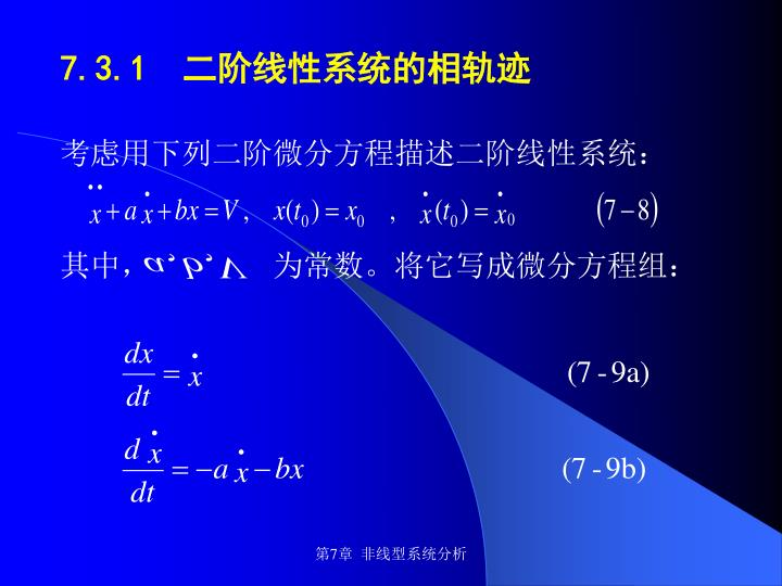 考虑用下列二阶微分方程描述二阶线性系统: