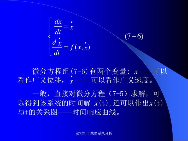 微分方程组(7-6)有两个变量: