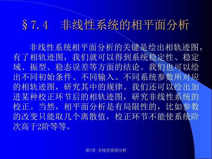 §7.4  非线性系统的相平面分析