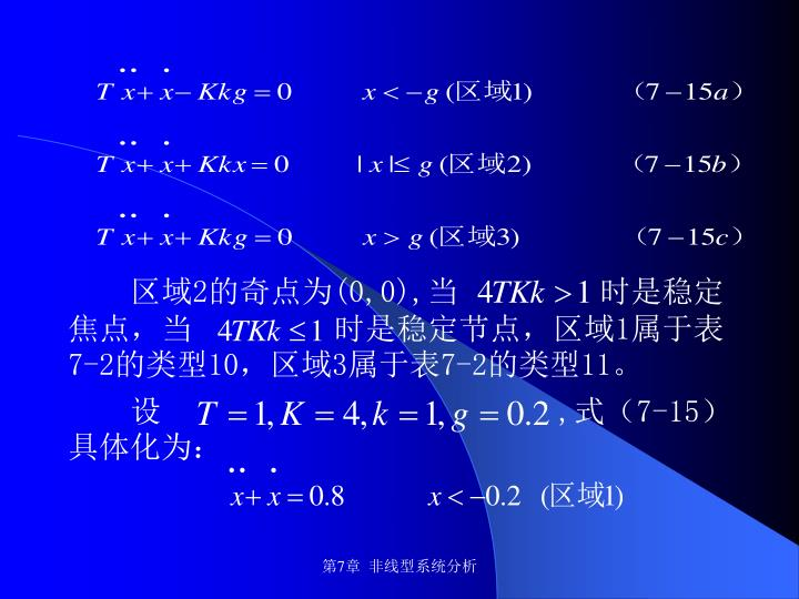 区域2的奇点为(0,0),当         时是稳定焦点,当         时是稳定节点,区域1属于表7-2的类型10,区域3属于表7-2的类型11。