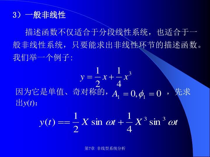 3)一般非线性