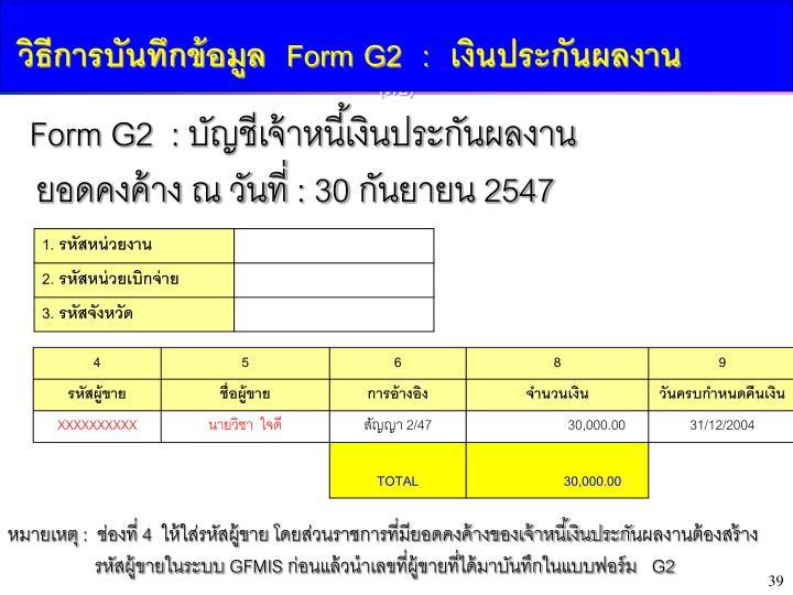 3.2   Form G1  :      G2 :  ()