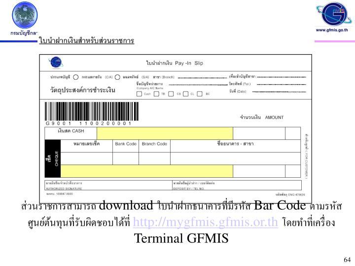 ตัวอย่างใบนำฝากธนาคารทีมีรหัส